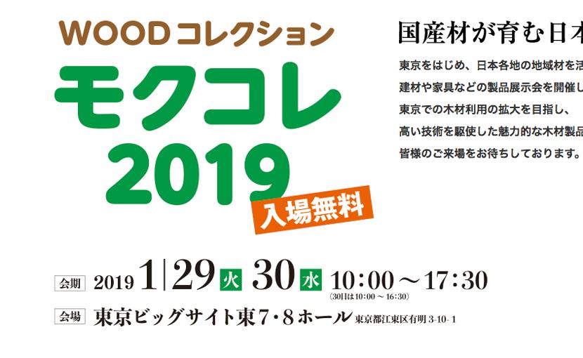 WOODコレクション「モクコレ2019」出展情報
